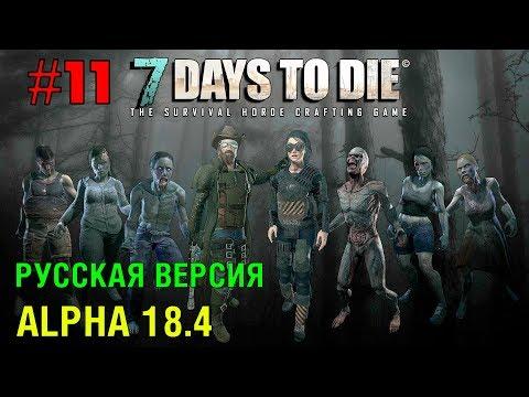 7 Days to Die Alpha 18 ► База ► # 11 (Стрим)