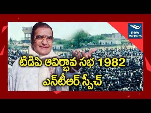 NTR Telugu Desam Party First Political Speech in 1982 Must Watch | New Waves