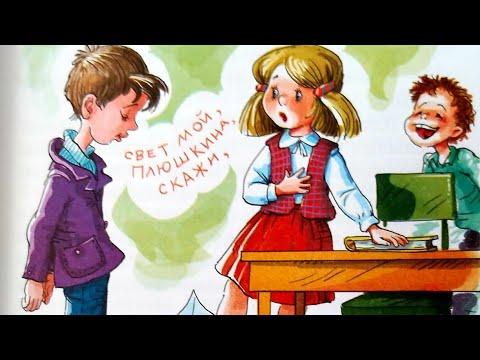 Смешные рассказы о школе. ЛЕКАРСТВО ОТ КОНТРОЛЬНОЙ. Таня+Саша.Аудио книга.
