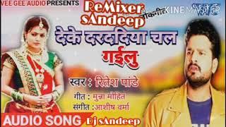 Deke Daradiya Dawai Hamar Chal Gailu Dj sAndeep bhojpuri songs Awdhesh premi