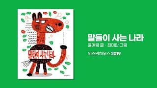 [원북성북]2020 성북구 어린이 한 책, 내 손으로 …