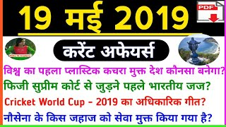 19 May 2019 current affairs for next exam, current affairs, Daily current affairs,करेंट अफेयर्स