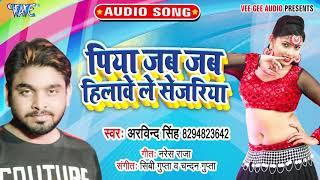 #Arvind Singh का सबसे रोमांटिक Song II पिया जब जब हिलावे सेजरिया II 2020 Bhojpuri Superhit Song