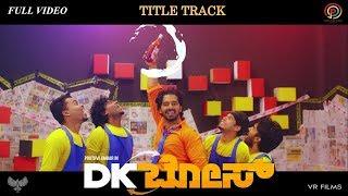 DK BOSE KANNADA MOVIE TITLE SONG| GURUKIRAN