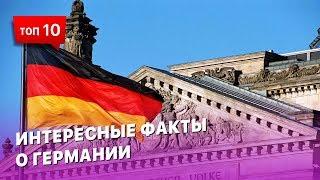 Интересные факты о Германии о которых вы точно не знали