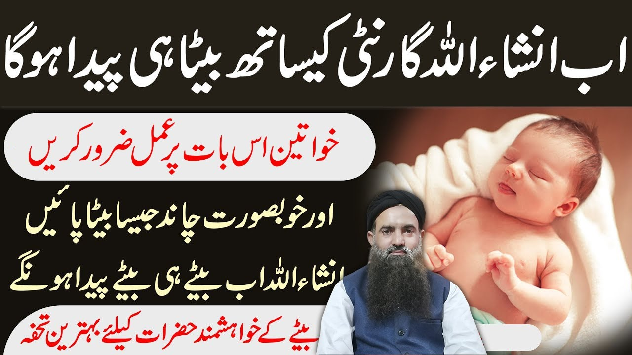 Download Aulad e Narina   Aulad e Narina K Liye Wazifa   larka   Beta Paida Hone Ka Tarika Dr Sharafat Ali