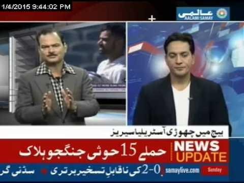 Sports Roundup on Aalami Samay by Shabab Anwar 04/01/2015