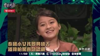 聲林之王EP4預告 泰國小女孩Gail即興饒舌  潘瑋柏驚喜即認親   蕭敬騰  林宥嘉