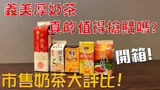 【Joeman】義美厚奶茶真的值得搶購嗎?市售奶茶大評比!