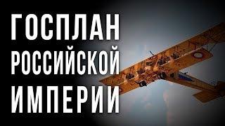 ГОСПЛАН Российской империи