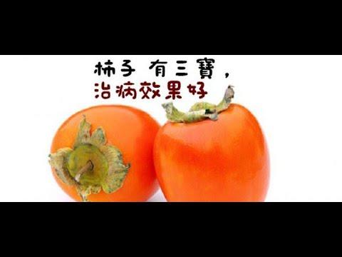 柿子有三寶,治病效果好