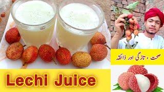 Litchi Ka Juice Ahmad Qadri Official  Lyche ka Juice Lichi ka Juice