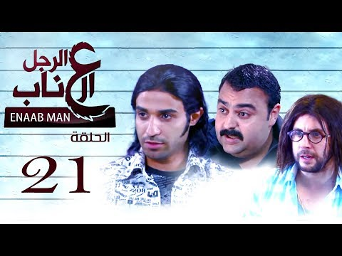 مسلسل الرجل العناب حلقة 21 HD كاملة