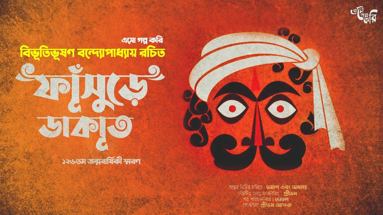 ফাঁসুড়ে ডাকাত | Bibhutibhushan Bandyopadhyay | Eso Golpo Kori | Adventure Golpo
