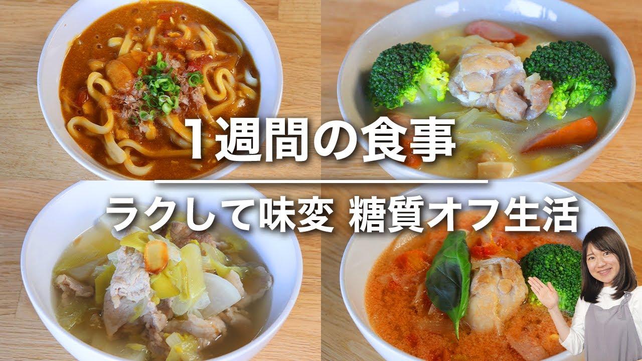 【糖質制限レシピ】1週間!七変化スープで糖質オフ