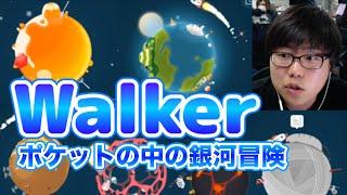 まだ見ぬ惑星発見!ゆるふわ歩数計ゲーム「Walkr (ウォーカー)」