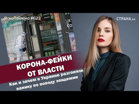 Корона-фейки от власти. Как и зачем в Украине разгоняли панику по поводу эпидемии |ЯсноПонятно #623