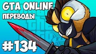 GTA 5 Online Смешные моменты (перевод) #134 - МАНЬЯК В ЛАБИРИНТЕ ВОЗВРАЩАЕТСЯ