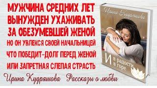 И В РАДОСТИ И В ГОРЕ. Аудио роман. ПОЛНАЯ ВЕРСИЯ. Ирина Кудряшова.