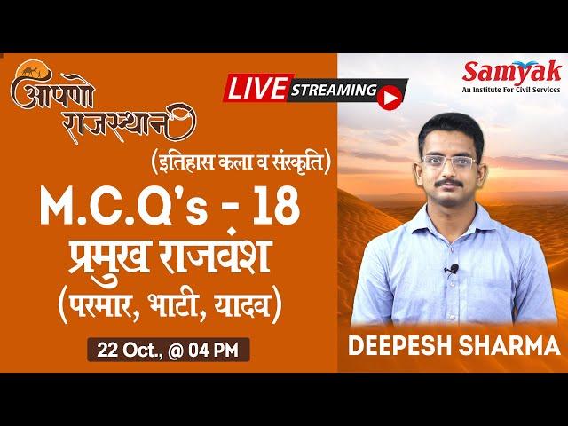 Aapno Rajasthan, Part - 18 l MCQs on  प्रमुख राजवंश (परमार, भाटी, यादव) by Deepesh Sharma