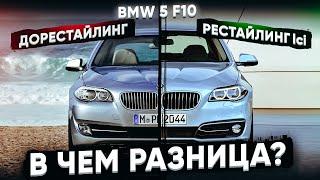 BMW 5 F10 Рестайлинг lci vs Дорестайлинг в чем разница ?