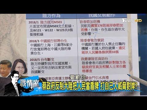 蔡英文政府反制大陸,老是把台灣人民當盾牌!打自己人威脅對岸?少康戰情室 20180807