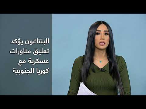 مصر تواجه روسيا بالمونديال.. ضمن أهم -الأخبار في دقيقة-  - نشر قبل 1 ساعة