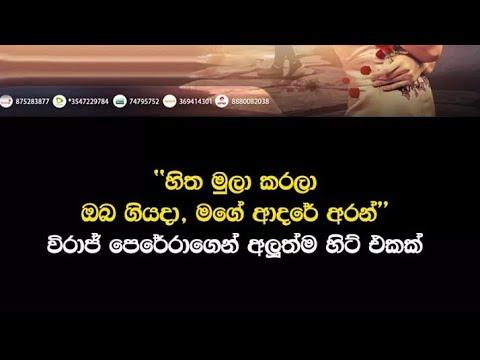 Hitha Mula Kara - Viraj Perera New Song 2019