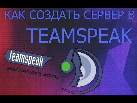 Как общаться с другом в teamspeak 3