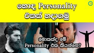 හොඳ පෞර්ෂ්යත්වයක් ගොඩනගා ගමු - How to make a great personality | Shanethya TV