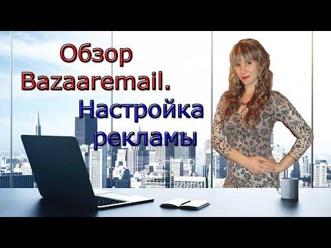видео: Обзор bazaaremail. Настройка рекламы