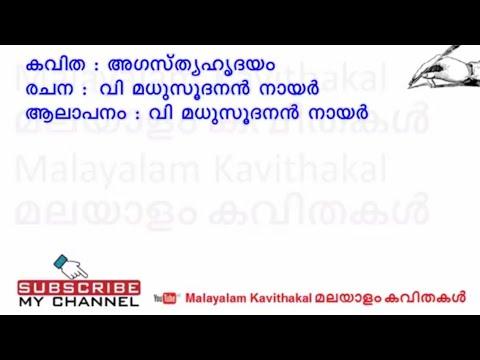 Agasthya Hridayam Kavitha with lyrics | അഗസ്ത്യഹൃദയം കവിത