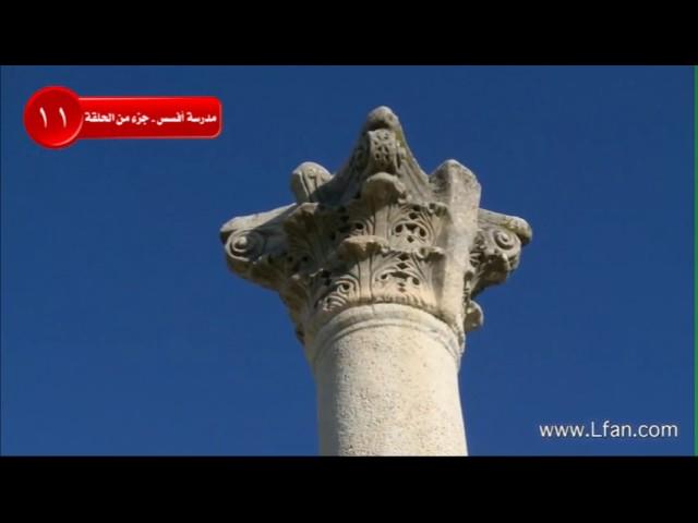 11 جولة تاريخية في أفسس العليا وما هي الآثار الموجودة بها؟