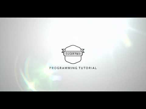 자바 기초 프로그래밍 강좌 2강 - 변수(Variable) (Java Programming Tutorial 2017 #2)