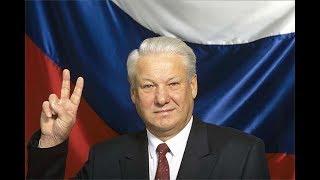 Ченнелинг с Борисом Ельциным  Золото партии