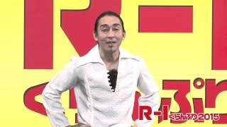 R-1ぐらんぷり2015 3回戦 増谷キートンのネタを公開!