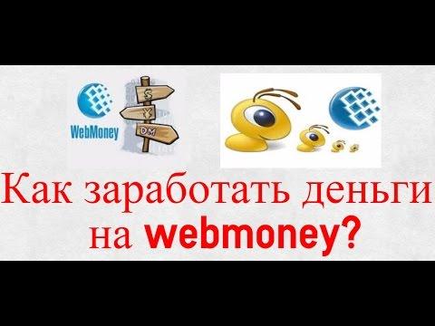 Как заработать деньги webmoney