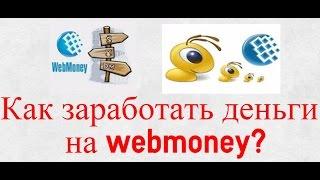 Как заработать деньги на webmoney? легко и просто