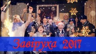 Завiруха 2017 ад БГК iмя А.П. Мяшкова