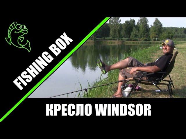 Кресло для рыбалки видео обзор