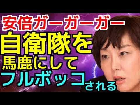 室井佑月 ☆ 小松アナ 三浦瑠璃 討論で、安倍ガー安倍ガーガーガー、ア.バ.れまわって、周りのコメンテーターら、言いあげられる。