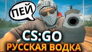 РУССКАЯ ВОДКА В CS:GO 6 - РУССКИЕ ГЕРОИ! (КС:ГО приколы SFM анимация)