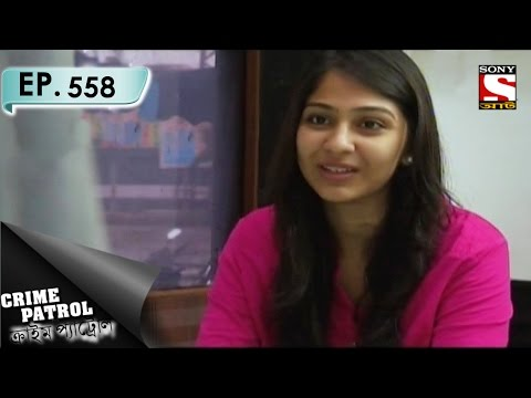 Crime Patrol - ক্রাইম প্যাট্রোল (Bengali) - Ep 558 -Complaint
