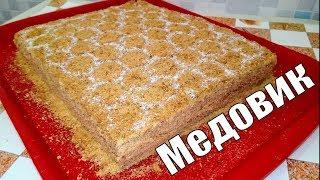Торт МЕДОВИК который тает во рту