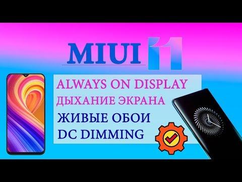 Фишки MIUI 11 AOD, Живые Обои, Дисидиминг