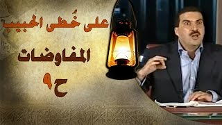 المفاوضات -  على خطى الحبيب 09 - عمرو خالد