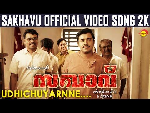 Udhichuyarnne Video Song 2K   Sakhavu official   Nivin Pauly   Sidhartha Siva
