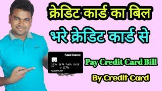 Credit Card Ka Bill Pay Kare Credit Card Se | Pay Credit Card Bill By Credit Card.