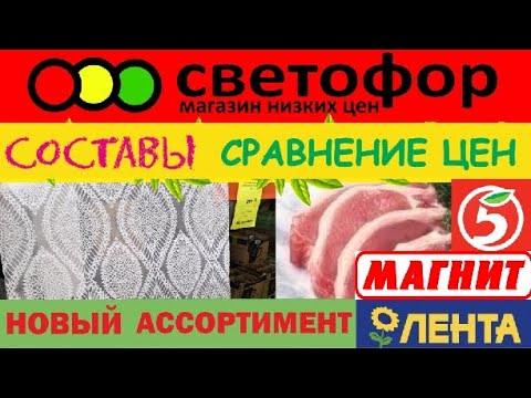 СВЕТОФОР отзыв / ДЕШЕВЫЕ ПРОДУКТЫ /ВЫГОДНЫЕ ПОКУПКИ