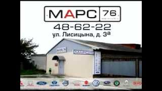 Магазин запчастей для легковых и грузовых иномарок и отечественных автомобилей МАРС76(Магазин Автозапчастей Регионального Снабжения МАРС76 - это магазин автомобильных запчастей в Ярославле,..., 2013-10-01T21:08:29.000Z)
